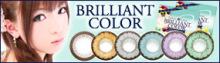 エンジェルスタイルのブログ-ブリリアントカラー
