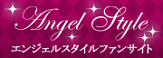 エンジェルスタイルのブログ-ファンサイト