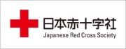 エンジェルスタイルのブログ-日本赤十字社