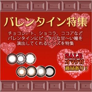 バレンタイン特集☆SALE、オマケ付き商品満載